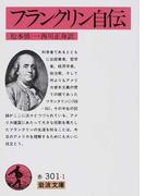 フランクリン自伝 改版 (岩波文庫)(岩波文庫)