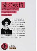 愛の妖精 プチット・ファデット 改版 (岩波文庫)(岩波文庫)