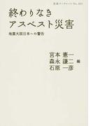 終わりなきアスベスト災害 地震大国日本への警告 (岩波ブックレット)(岩波ブックレット)
