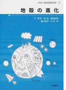 地球惑星科学 新装版 9 地殻の進化