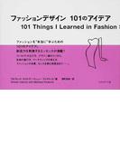 ファッションデザイン101のアイデア