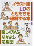 イラスト版LDのともだちを理解する本 楽しく学ぶなかよし応援団