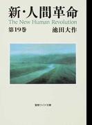 新・人間革命 第19巻