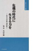 危機の時代に生きる力を 荒木美智雄講演集 (「みち」シリーズ)