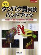 タンパク質実験ハンドブック 取り扱いの基礎から機能解析まで完全網羅! 改訂