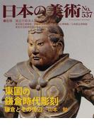日本の美術 No.537 東国の鎌倉時代彫刻