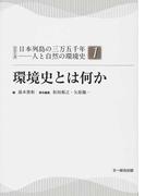 シリーズ日本列島の三万五千年−人と自然の環境史 1 環境史とは何か