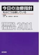 今日の治療指針 私はこう治療している ポケット判 2011