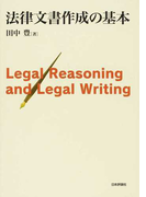 法律文書作成の基本 Legal Reasoning and Legal Writing