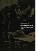 西田幾多郎の声 手紙と日記が語るその人生 後篇