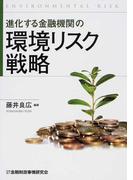 進化する金融機関の環境リスク戦略