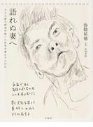 語れぬ妻へ 八十八歳の画家が描いた在宅介護の千八百日
