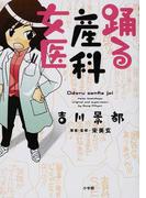 踊る産科女医