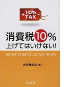 消費税10%上げてはいけない!
