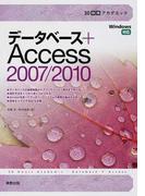 データベース+Access 2007/2010