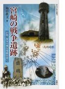 宮崎の戦争遺跡 旧陸・海軍の飛行場跡を歩く (みやざき文庫)
