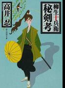 柳生十兵衛秘剣考 (創元推理文庫)(創元推理文庫)