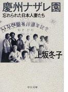 慶州ナザレ園 忘れられた日本人妻たち 改版 (中公文庫)(中公文庫)
