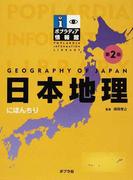 日本地理 第2版 (ポプラディア情報館)
