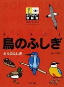 鳥のふしぎ (ポプラディア情報館)