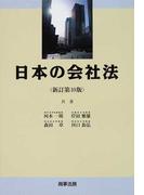 日本の会社法 新訂第10版