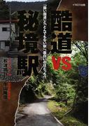 酷道vs秘境駅 「酷い国道」と「とんでもない駅」、面白いのはどっち!?