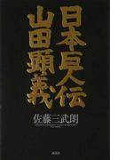 日本巨人伝山田顕義