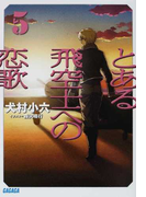 とある飛空士への恋歌 5 (ガガガ文庫)(ガガガ文庫)