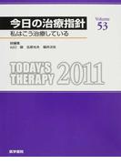 今日の治療指針 私はこう治療している 2011