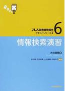 情報検索演習 (JLA図書館情報学テキストシリーズ)