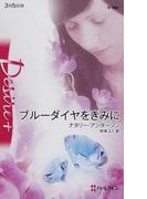 ブルーダイヤをきみに (ハーレクイン・ディザイア Desire+)(ハーレクイン・ディザイア)
