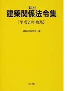 井上建築関係法令集 平成23年度版