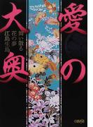 愛の大奥 舞散る花の夢江島生島 (ホーム社漫画文庫)(ホーム社漫画文庫)