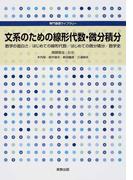 文系のための線形代数・微分積分 数学の面白さ/はじめての線形代数/はじめての微分積分/数学史 (専門基礎ライブラリー)