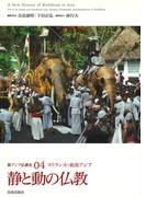 新アジア仏教史 04 静と動の仏教