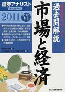 過去問解説市場と経済 合格答案をマスターする 2011 (証券アナリスト第2次レベル)