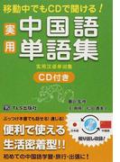 移動中でもCDで聞ける!実用中国語単語集