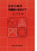 日本の幾何−何題解けますか? POD版