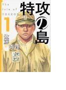 特攻の島(芳文社コミックス) 8巻セット(芳文社コミックス)