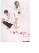 にがくてあまい(BLADE COMICS) 13巻セット(BLADE COMICS(ブレイドコミックス))