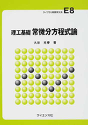 常微分方程式論 理工基礎 (ライブラリ新数学大系)