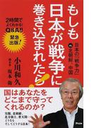 もしも日本が戦争に巻き込まれたら! 日本の「戦争力」vs.北朝鮮、中国 2時間でよくわかる! Q&A!!