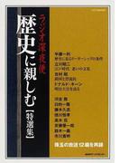 ラジオ深夜便歴史に親しむ〈特選集〉 (ステラMOOK)