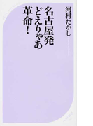 名古屋発どえりゃあ革命! (ベスト新書)(ベスト新書)
