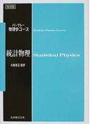 統計物理 復刻版 (バークレー物理学コース)