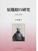 原胤昭の研究 生涯と事業