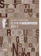 ビジネス調査資料総覧 産業・商品・生活者調査の情報源 2011