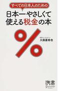 すべての日本人のための日本一やさしくて使える税金の本
