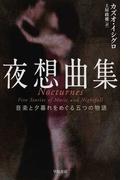 夜想曲集 音楽と夕暮れをめぐる五つの物語 (ハヤカワepi文庫)