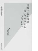 日本代表の冒険 南アフリカからブラジルへ (光文社新書)(光文社新書)
